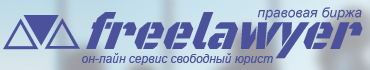 freelawyer logo